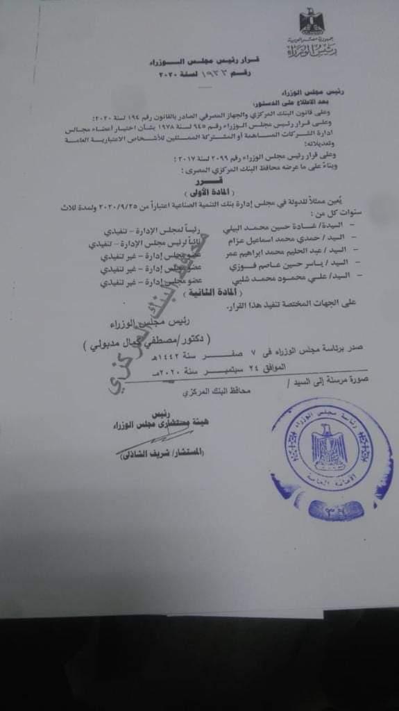 غادة البيلي رئيسا لبنك التنمية الصناعية وحمدي عزام نائبا للرئيس
