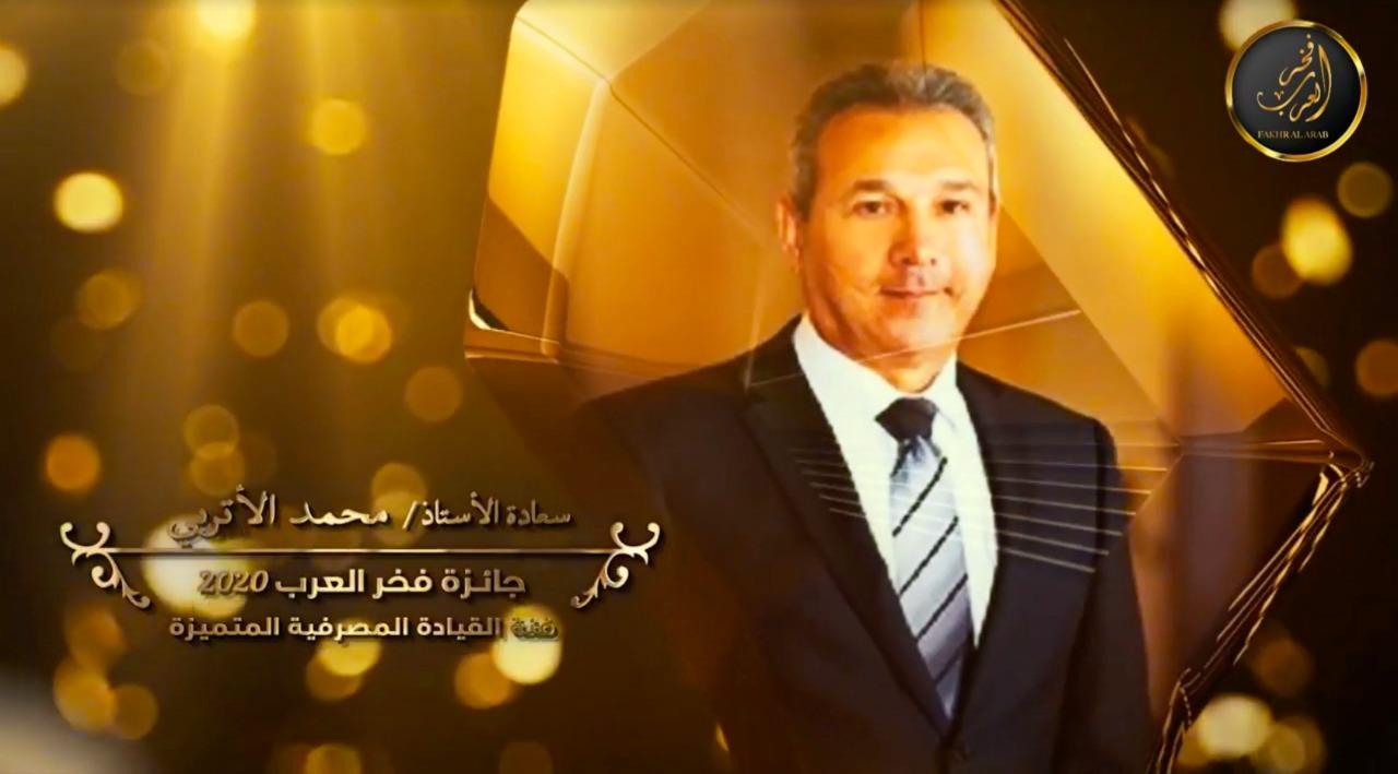 رئيس مجلس إدارة بنك مصر يحصل على جائزة