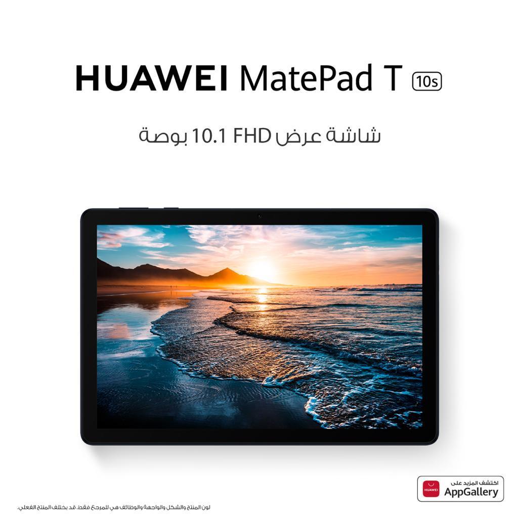 هواوي تطلق حملة الحجز المُسبق لأحدث أجهزتها اللوحية MatePad T10 وMatePad T10s بدءً من يوم 25 نوفمبر في السوق المصري