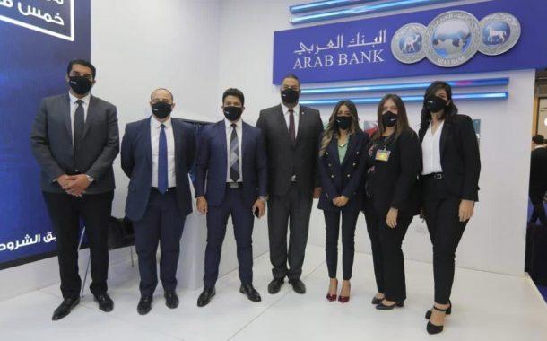 البنك العربي يشارك في معرض القاهرة الدولي للتكنولوجيا