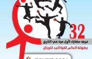 هيئة البريد تصدر طابع بريد تذكاري بمناسبة تنظيم مصر لبطولة كأس العالم لكرة اليد للرجال 2021