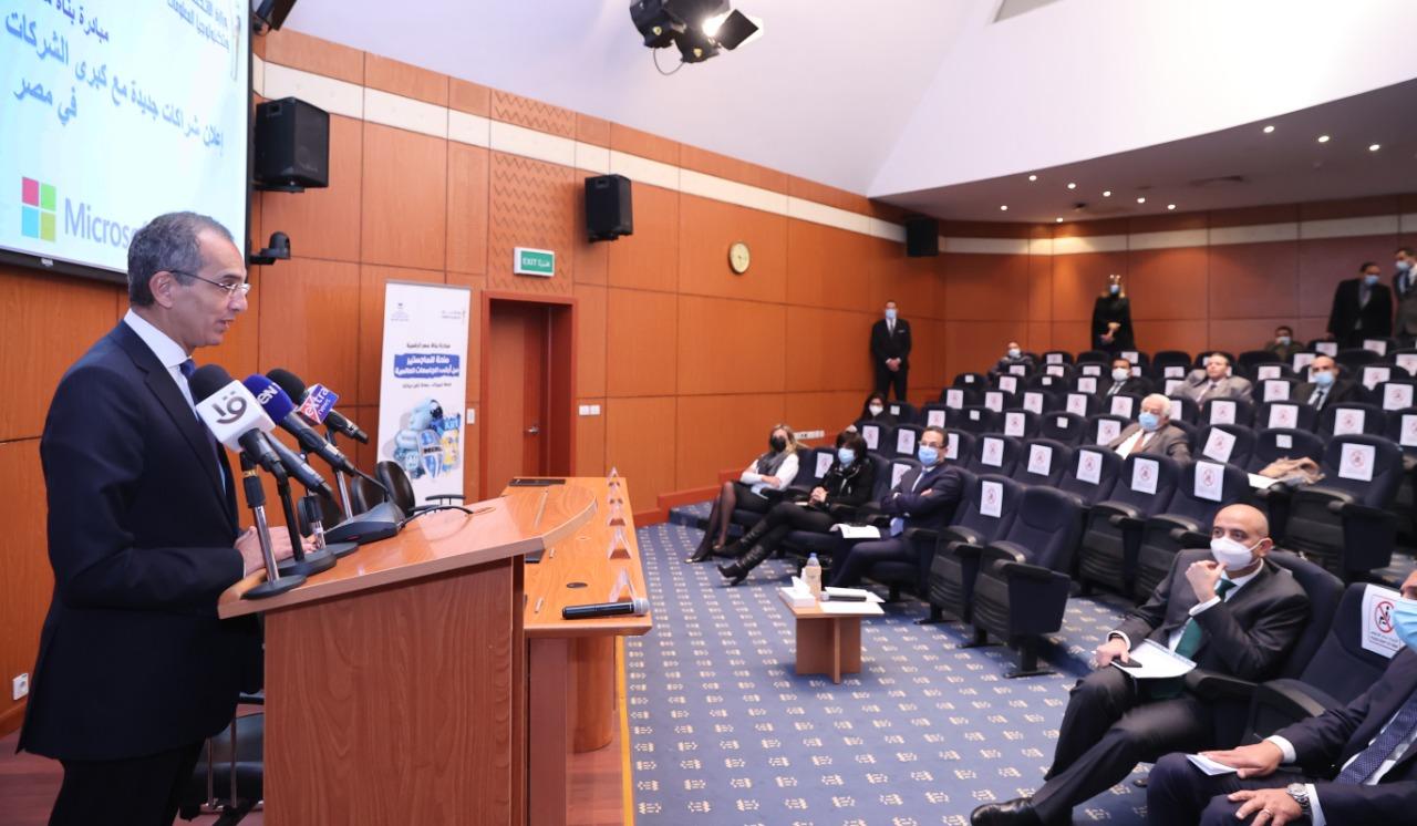 مصر تعقد شراكات جديدة مع عدد من كبرى شركات التكنولوجيا لبناء القدرات التقنية لطلاب المبادرة