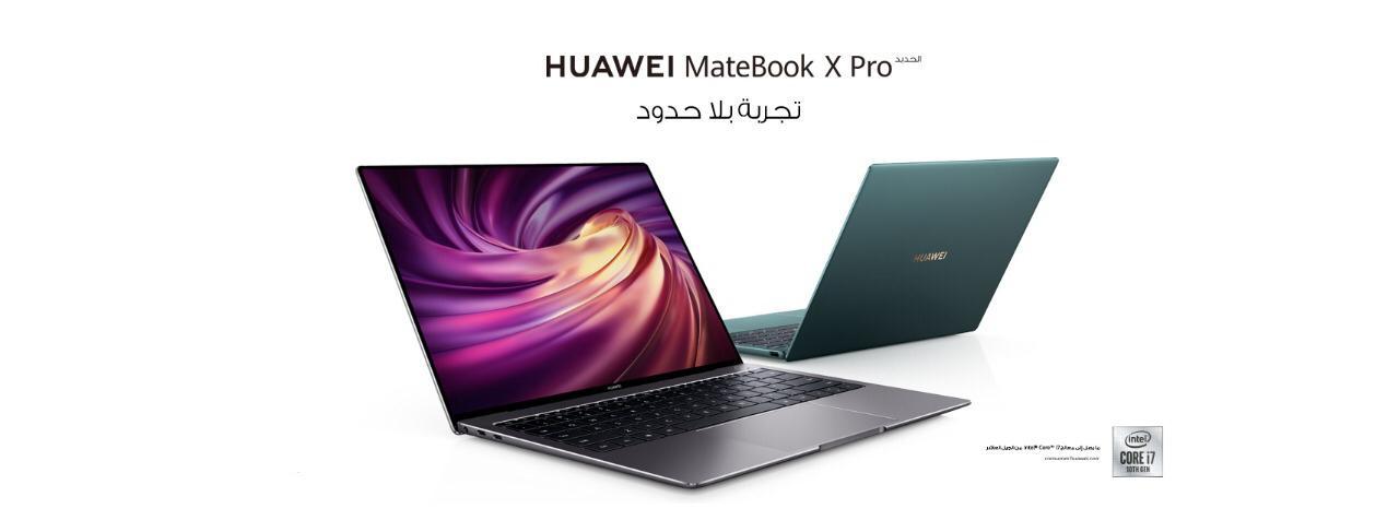 هواوي تطلق HUAWEI MateBook X Pro بتصميم عصري إمكانيات فائقة