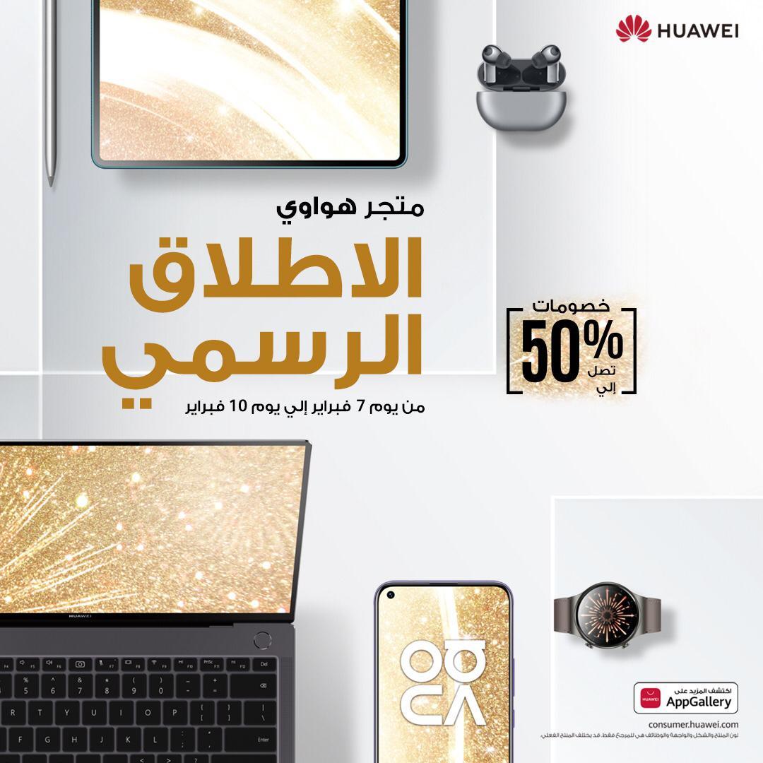 هواوي تعلن عن الإطلاق الرسمي لمتجرها الإلكتروني HUAWEI Online Store