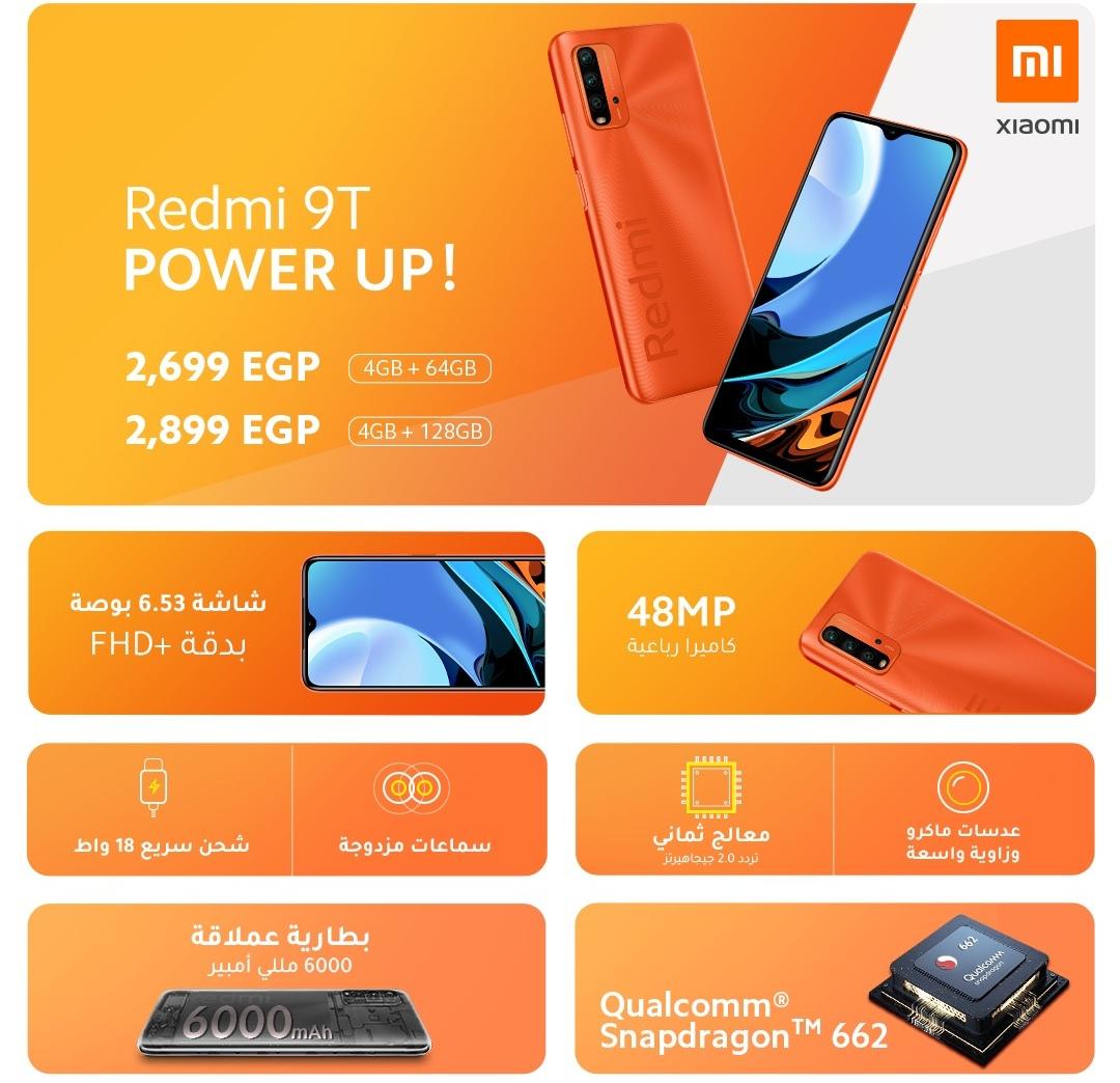 شاومى تطلق Redmi 9T في مصر ببطارية عملاقة 6000 أمبير وسعر اقتصادى غير مسبوق