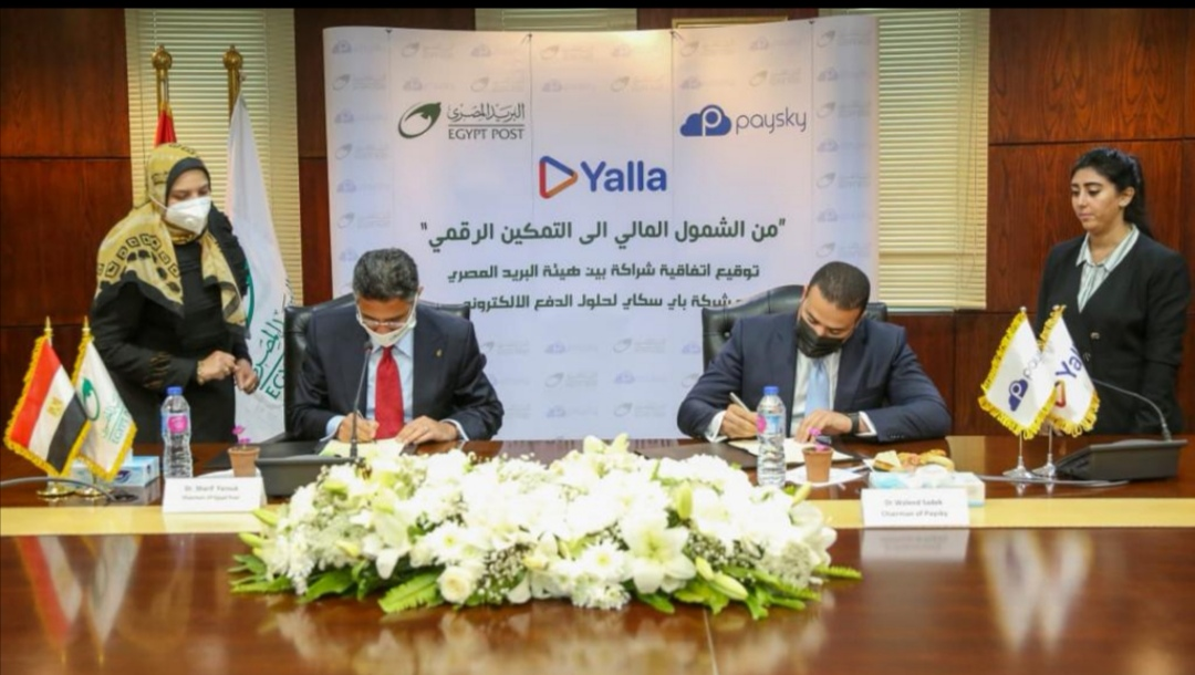 البريد المصري يوقع بروتوكول تعاون مع شركة