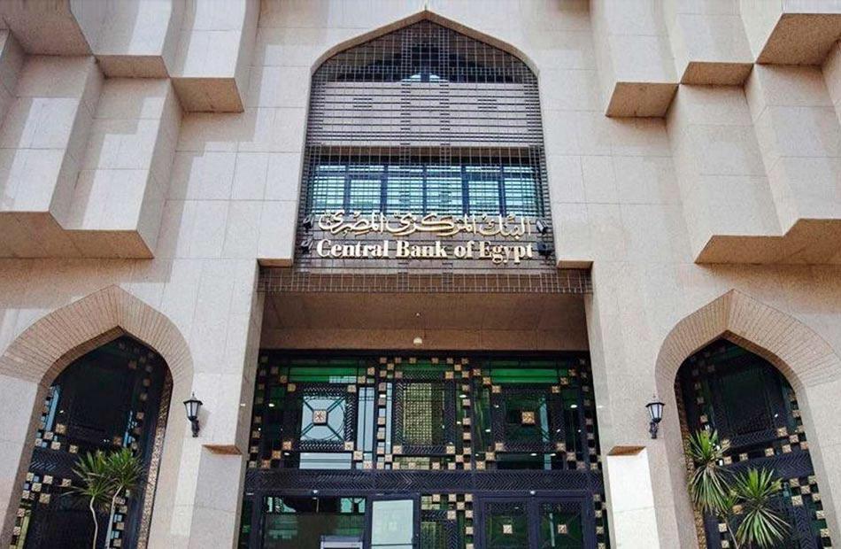 البنك المركزي يوجه بتبسيط إجراءات فتح الحسابات المصرفية لجميع المواطنين