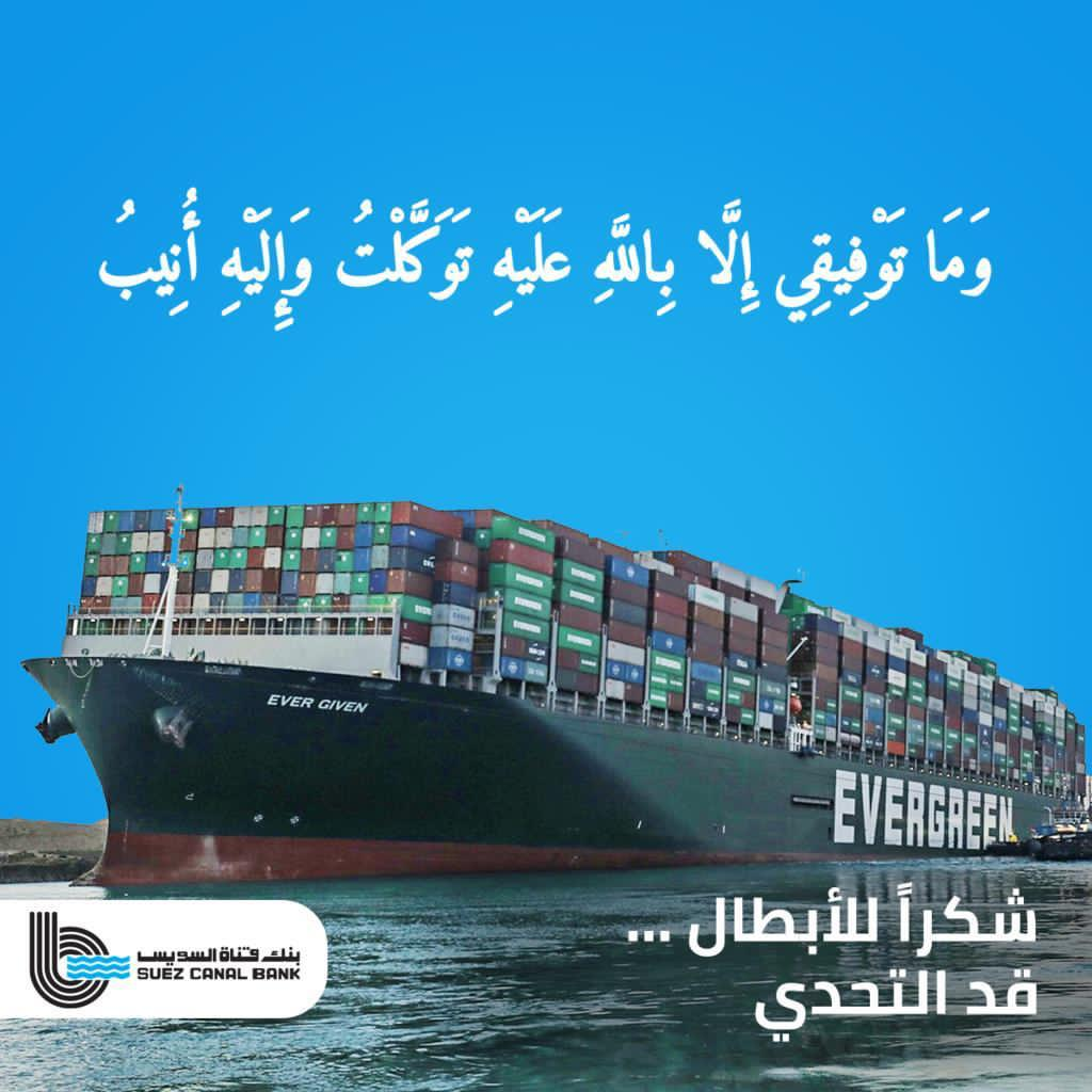 بنك قناة السويس يشيد بنحاج تعويم السفينة البنمية بالقناة