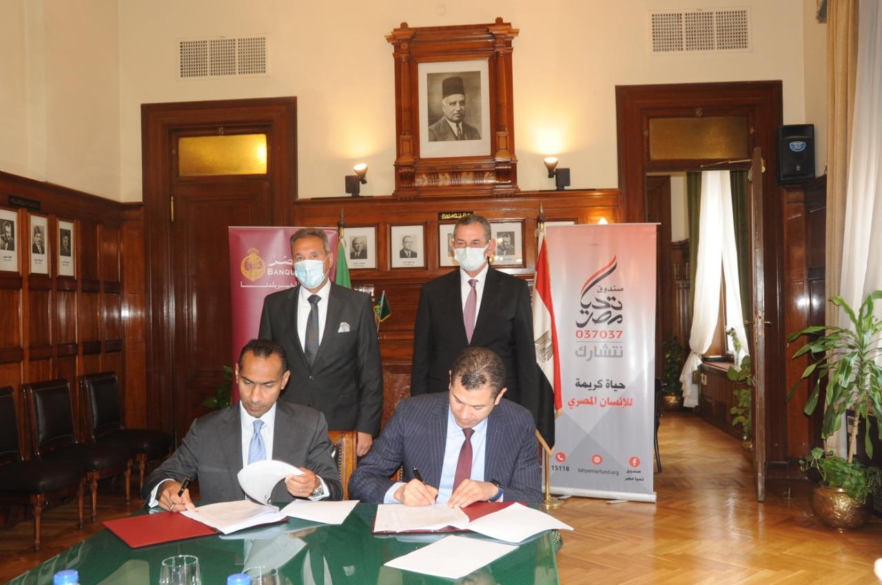 بنك مصر يوقع اتفاقية تعاون مع صندوق تحيا مصر لتقديم خدمات التحصيل الإلكتروني
