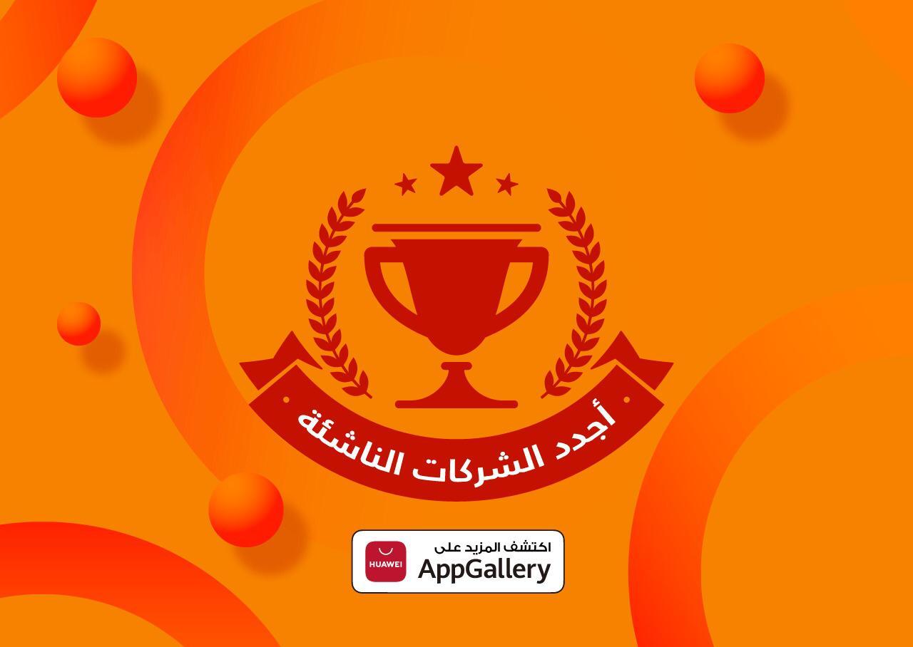 هواوي تطلق برنامج جديد لدعم التطبيقات الناشئة في منطقة الشرق الأوسط وأفريقيا