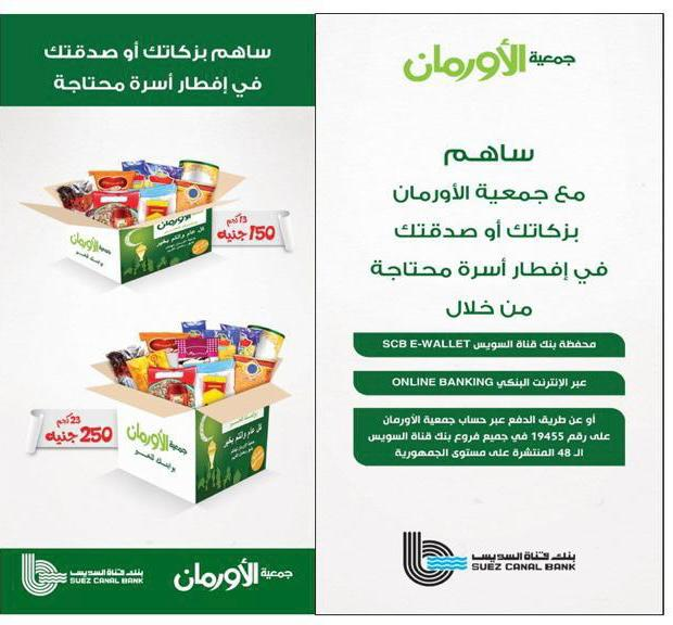 بنك قناة السويس يدعم آلاف الأسر الأكثر احتياجا عبر مبادرة كراتين رمضان وحملة ستر ودفا