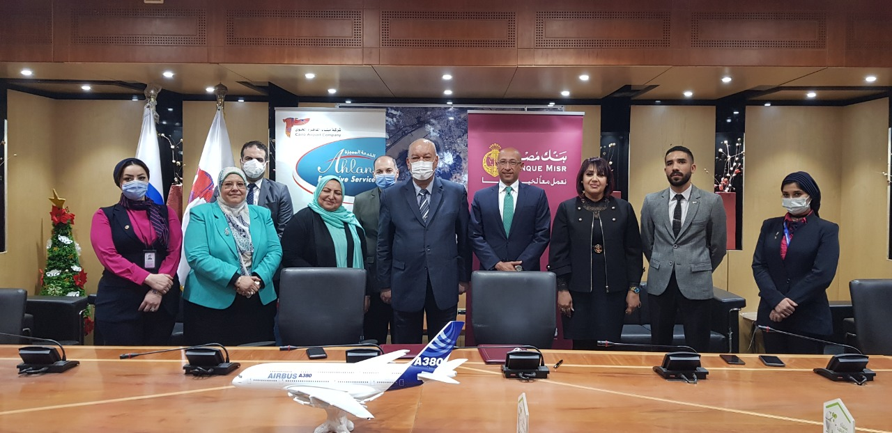 بنك مصر يوقع اتفاقية تعاون مع شركة ميناء القاهرة الجوي لتقديم خدمات التحصيل الإلكتروني