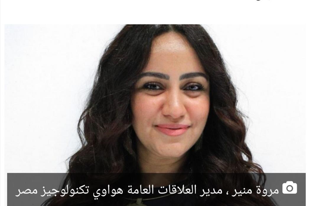 حمدي الجمل يهنئ مروة منير ، باختيار ها  مديرا للعلاقات العامة بهواوي تكنولوجيز مصر