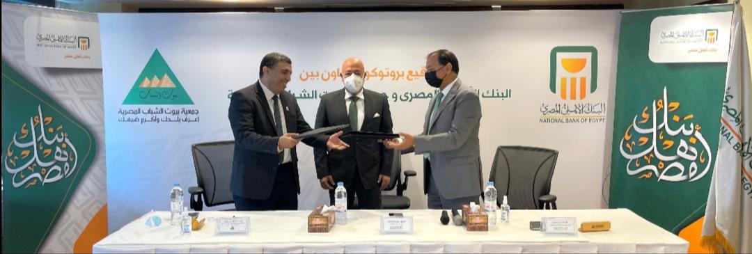 البنك الأهلي المصري يوقع بروتوكول تعاون مع جمعية بيوت الشباب المصرية