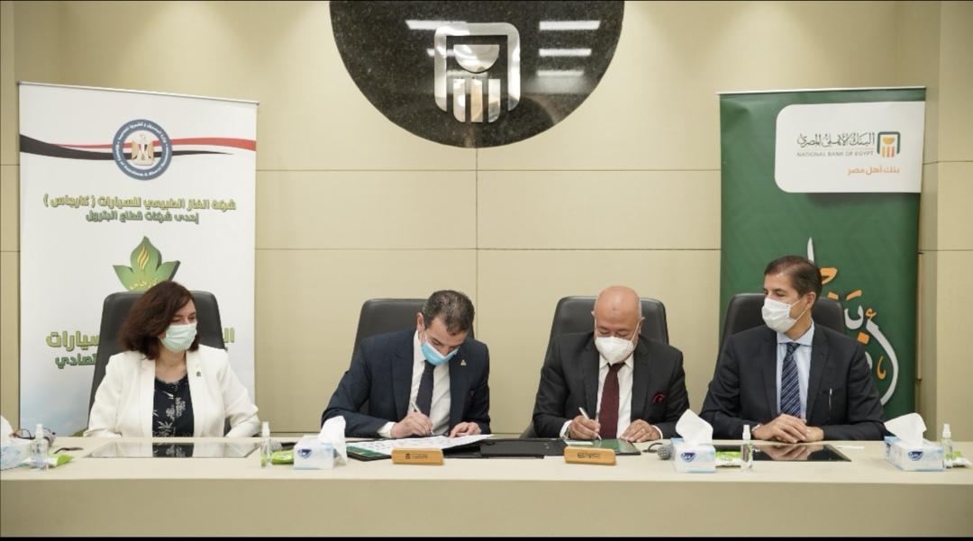 البنك الأهلي المصري يوقع اتفاقية تعاون مع شركة الغاز الطبيعي للسيارات – كار جاس – لإتاحة السحب النقدي من محطات الوقود لعملائه