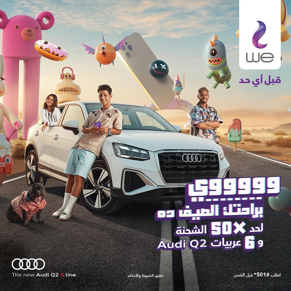 بـ 6 سيارات أودي .. المصرية للاتصالات WE تشعل صيف 2021 بحملتها الإعلانية الجديدة