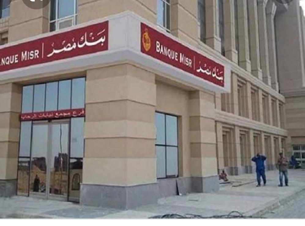 بنك مصر أول بنك يقدم نظام إدارة المدفوعات والتحصيل لقطاع التعليم في السوق المصري بشكل رقمي بالشراكة مع منصة كليك إت