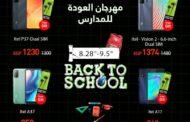 ايتل تطلق مهرجان العودة للمدارس دعمًا للتعليم الإلكتروني