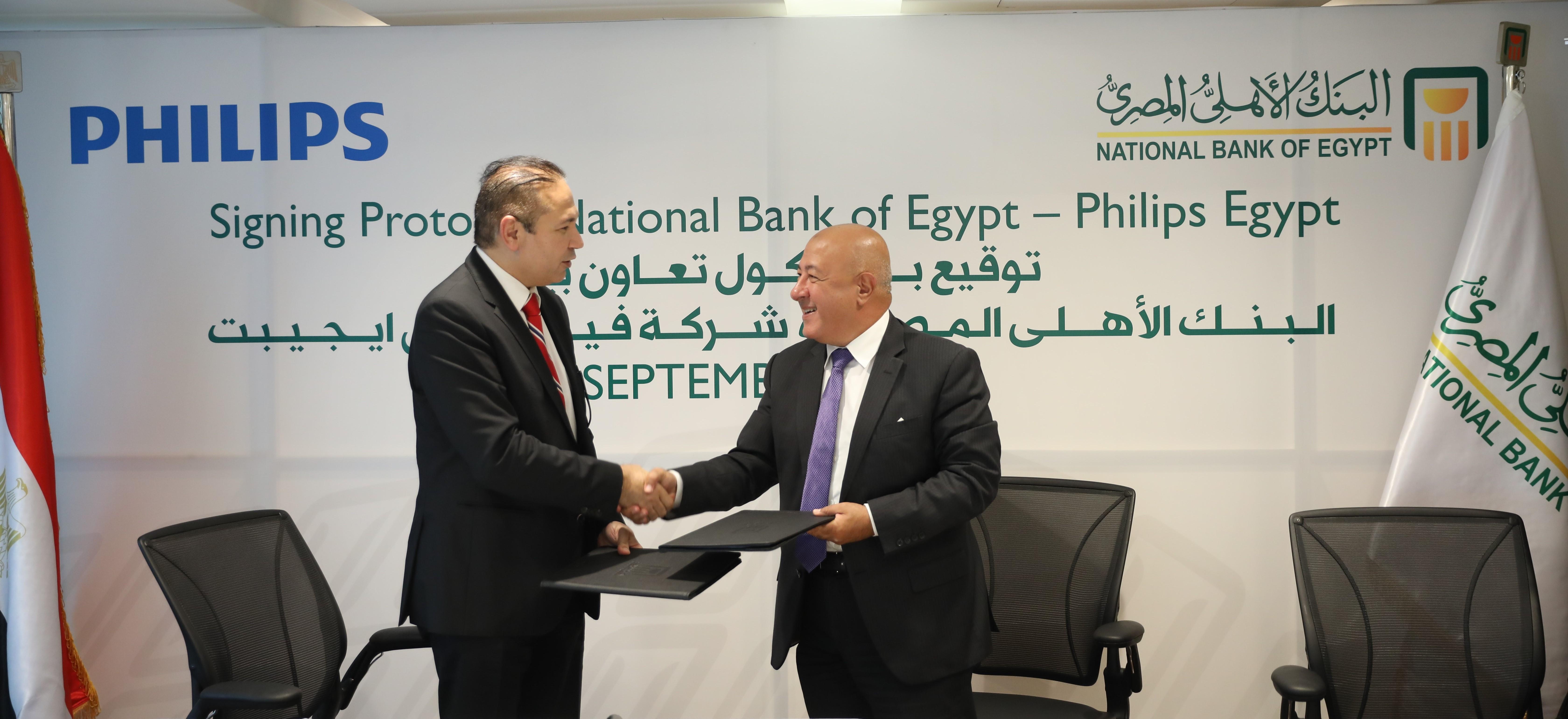 البنك الاهلي المصري يوقع بروتوكول تعاون مع شركة فيليبس ايجيبت