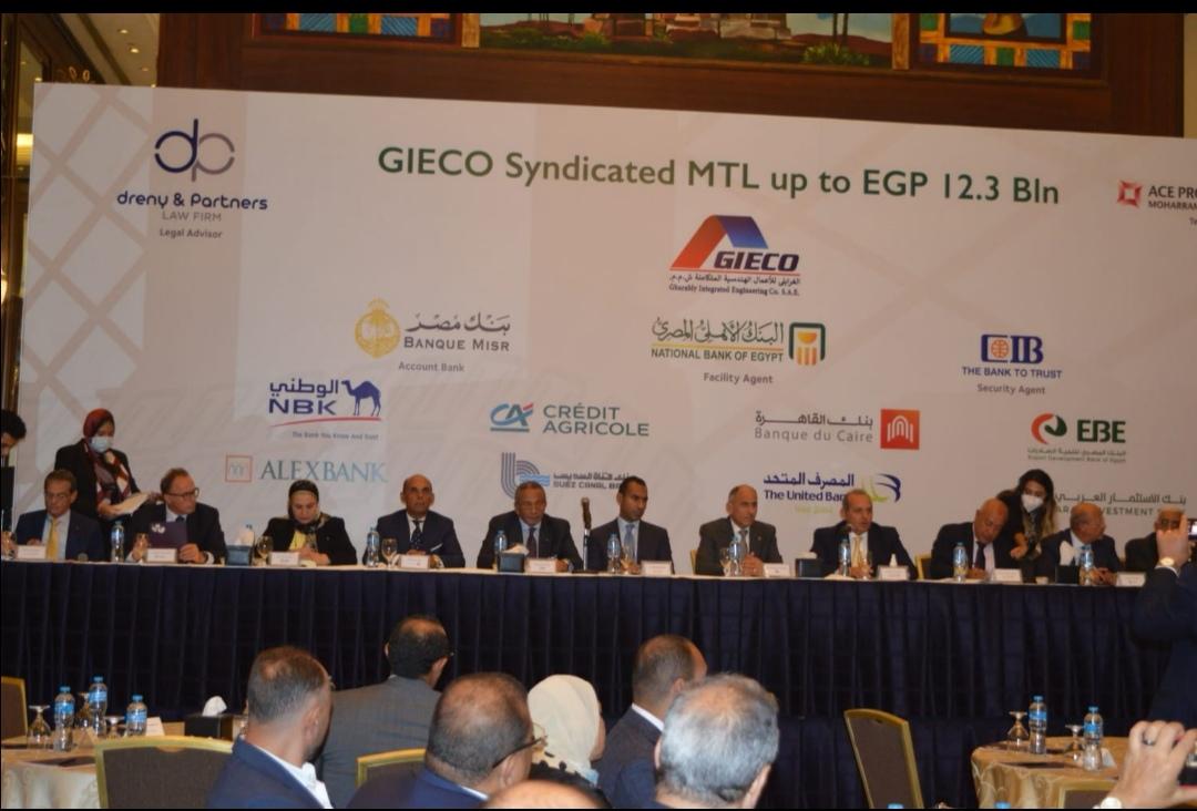 بنك القاهرة يشارك فى تحالف مصرفي يضم 10 بنوك لترتيب قرضاً مشتركاً لصالح شركة